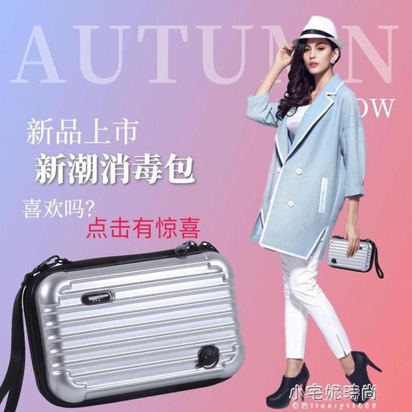 消毒器紫外線臭氧殺菌機便攜小型家用袋包盒櫃箱  【全館免運】