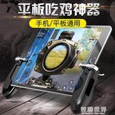 遊戲手柄 吃雞神器刺激戰場輔助手游手機游戲手柄蘋果專用平板ipad四鍵按鍵 智聯世界