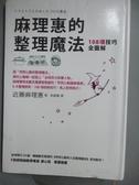 【書寶二手書T3/設計_JJU】麻理惠的整理魔法-108項技巧全圖解_近藤麻理惠