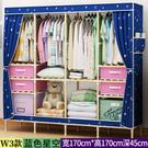 組裝 經濟型衣櫃實木布藝簡易組裝雙人布衣櫃宿舍折疊衣櫥【新品上市】 快速出貨