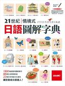 (二手書)21世紀情境式:日語圖解字典(全新擴編版)