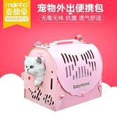 寵物外出包貓包便攜裝狗狗背包貓袋貓籠