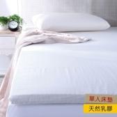 HOLA 馬來西亞天然乳膠床墊5CM 單人