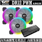 [地瓜球@] darkFlash DR12 PWM ARGB 12公分 風扇 溫控 集線器