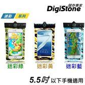 ★免運費★DigiStone手機防水袋/保護套/手機套/可觸控- 迷彩(含指南針)適5.5吋以下手機x1