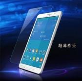 【9H 平板保護貼】三星 SAMSUNG Galaxy Tab S6 10.5吋 T860 玻璃保護貼 螢幕玻璃貼 玻璃膜 平板玻璃貼