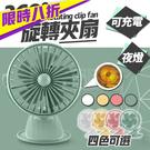 迷你風扇 夾式風扇 桌上型風扇 兩用風扇 360度可調 夜燈風扇 立扇 夾扇 可充電 北歐色 多色可選