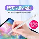 觸控筆 overdrive電容適用ipad觸控applepencil防誤觸air3mini手寫蘋果筆 韓菲兒