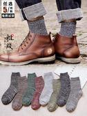 男士中筒襪長襪男防臭長筒毛線襪 交換禮物