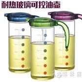 玻璃小油壺油罐透明裝油瓶醬油瓶醋瓶醋壺調料瓶廚房用品餐廳家用  聖誕節歡樂購