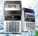 製冰機商用奶茶店酒吧KTV大型小型容量家用全自動方冰造冰機-220V 萬寶屋