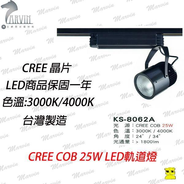 LED投射軌道燈 25W LED CREE COB晶片 KS-8062A  台灣製造 商業照明
