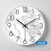 掛鐘掛鐘客廳北歐簡約現代個性時鐘掛錶臥室家用石英鐘錶靜音鐘大理石wy