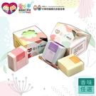 【愛皂事】花草精油手工皂 - 香味任選 ( 薰衣草、玫瑰、茶樹、茉莉 )
