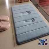 防滑吸水衛浴地墊加厚門墊進門浴室腳墊臥室客廳地毯【古怪舍】