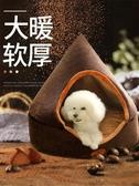 狗窩貓窩可拆洗蒙古包貓窩封閉式寵物狗墊子保暖
