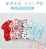寶寶夏日式和尚服透氣哈衣家居和服睡衣童紗布連體爬服男女【聚可愛】