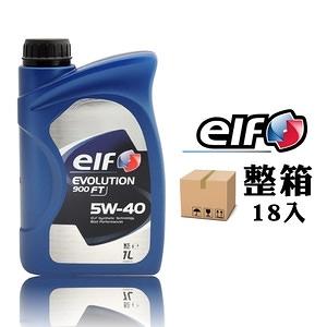 ELF EVOLUTION 900 FT 5W40 長效機油(整箱)