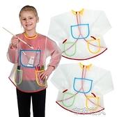 兒童繪畫圍兜涂鴉防污圍裙幼兒園美術畫畫衣反穿衣防水罩衣 【快速出貨】