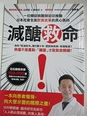 【書寶二手書T6/養生_ICB】減醣救命-熱量不是重點,醣量才是致命關鍵!_山田悟