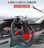 傅訊鎖 方向盤鎖汽車防盜鎖汽車鎖具方向鎖氣囊鎖車頭鎖報警防身 潮流時