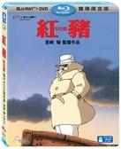 【停看聽音響唱片】【BD】紅豬 BD+DVD 限定版