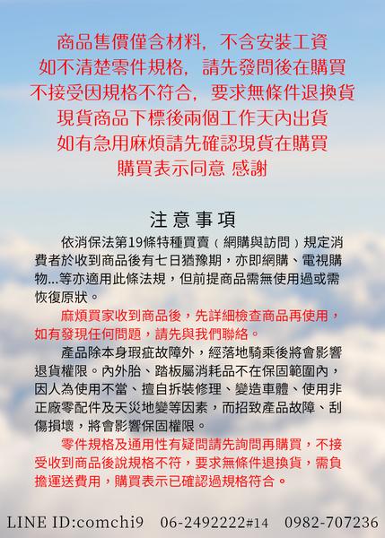 22x1.75/1.95 內胎 電動車 代步車 專用輪胎【康騏電動車】電動車 維修