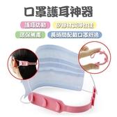 口罩護耳神器 (一組6入裝) 口罩鬆緊調節器 護耳防勒 矽膠材質彈性佳 環保無毒 三段式調整長度