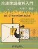 二手書R2YBb 76年2月初版《冷凍空調學科入門》黃俊山 前程