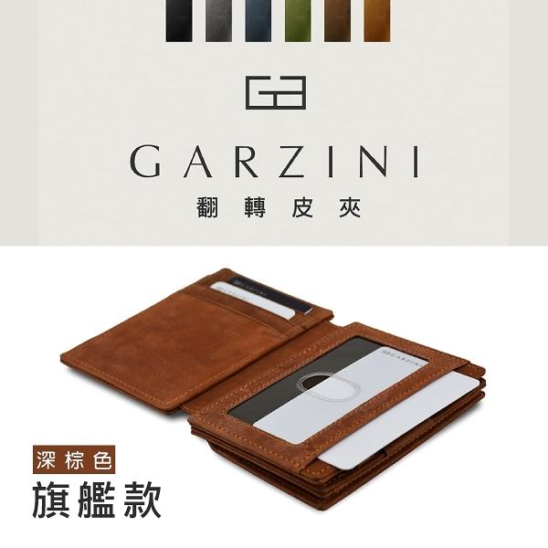 比利時 GARZINI 魔術翻轉皮夾/旗艦款/深棕色  錢包 零錢包  零錢袋 鈔票夾 皮包 卡夾