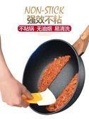 麥飯石不粘鍋炒鍋平底炒菜鍋燃氣灶電磁爐適用家用多功能無油煙鍋    伊芙莎