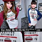 克妹Ke-Mei【AT48153】POSITIVE盾牌星星子母圖印撞色棒球T恤洋裝