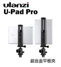 【EC數位】Ulanzi U-Pad Pro 鋁合金平板夾 可調節支架夾 平板夾 帶冷靴 快拆板鎖孔