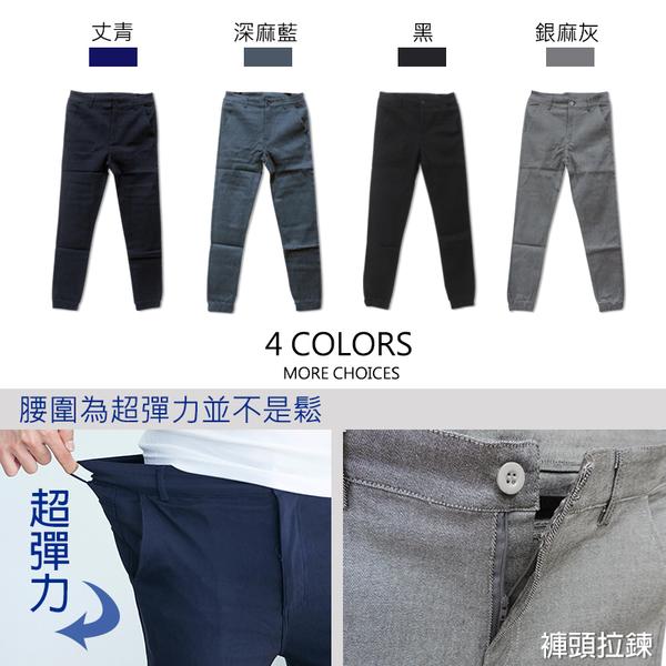 【OBIYUAN】超彈力縮口褲韓版休閒褲 玩版剪裁 素面長褲共4色【SS55712】