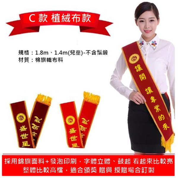 客製化 值星帶 婚禮道具(LOGO) 選舉揹帶 候選人佩帶 值星排長 授帶 肩帶 揹帶 彩帶【塔克】