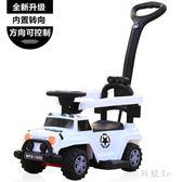 多功能兒童扭扭車1-3歲滑行車男女寶寶玩具車帶音樂手推把妞妞車 js3535『科炫3C』