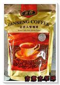 古意古早味 金香人參咖啡 3in1(400g/ 20小包/每包20g) 三合一 金香人蔘 馬來西亞