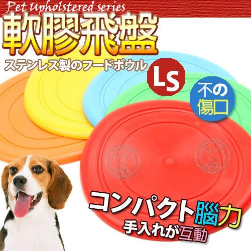 【培菓平價寵物網】 dyy》軟性矽膠寵物飛盤 (不傷牙齒)顏色隨機