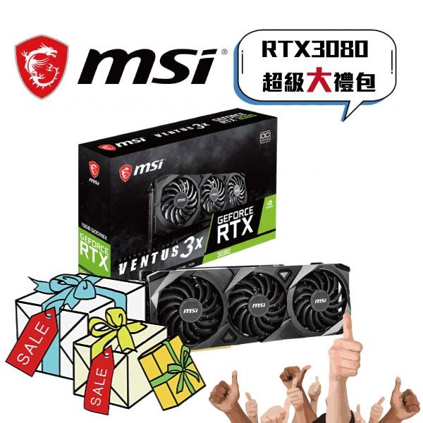 【MSI 微星】微星 RTX3080 VENTUS 3X 10G OC 超級大禮包
