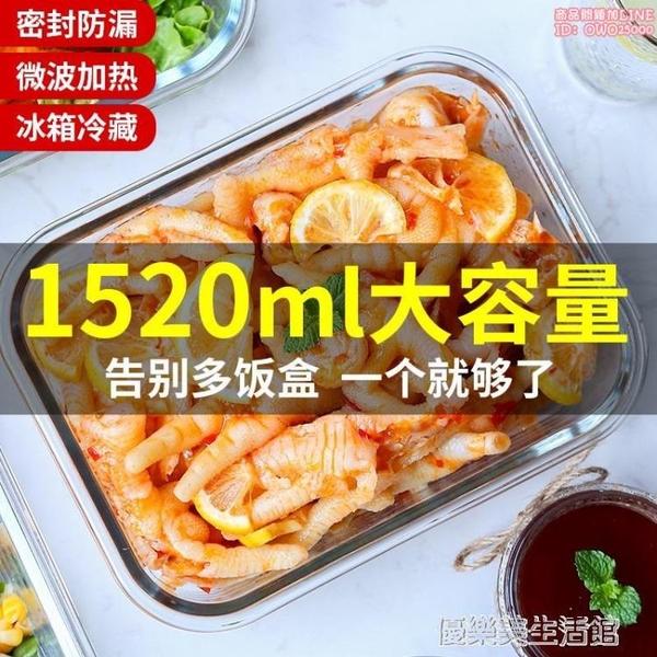 超大容量玻璃飯盒上班族帶蓋帶飯可微波爐加熱餐盒專用便當保鮮盒