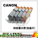 USAINK~CANON PGI-770XL+CLI-771XL 高容量相容墨水匣 任選10盒  適用:MG5770/MG6870/MG7770/771XL/770XL/771XL