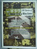 【書寶二手書T8/軍事_QNL】關於軍事學的100個故事_廖文豪