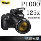 Nikon Coolpix P1000 125倍超高望遠類單眼 國祥公司貨 分期零利率 登錄12+6個月延長保固
