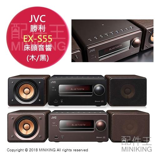 日本代購 空運 JVC EX-S55 CD 床頭音響 組合音響 USB MP3 棕色 黑色