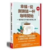 幸福從謝謝這一杯咖啡開始(一場更接近幸福的感恩之旅)(TED Books系列)