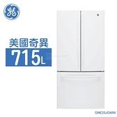 送基本運送+標準安裝【美國 奇異 GE】715L 法式三門冰箱-純白色 (GNE25JGWW)