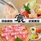 【台北】宸料理-頂級鍋物老饕饗宴...