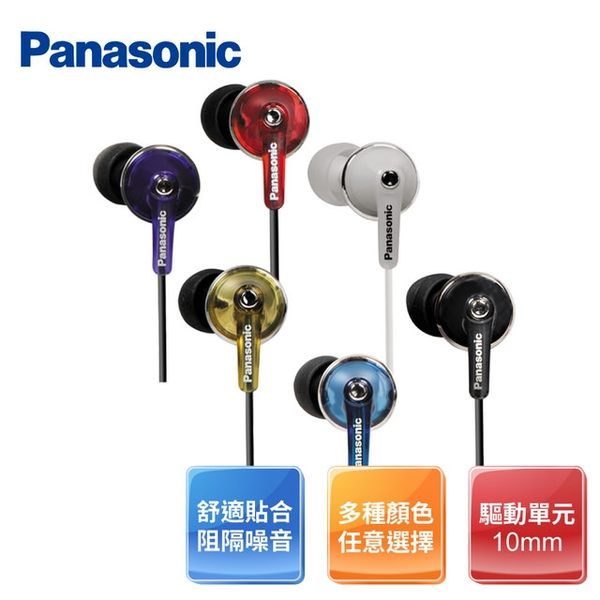 Panasonic 國際牌 時尚繽紛重低音耳道式耳機 RP-HJE190