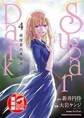 Sugar Dark 被埋葬的黑闇與少女(4)