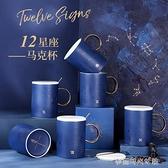 水杯子男女創意個性潮流星座陶瓷咖啡馬克杯家用情侶早餐杯辦公室【快速出貨】